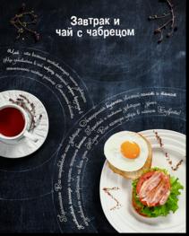 Завтрак с чаем